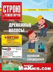 Журнал Строю и ремонтирую №5 2013
