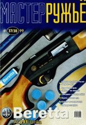 Журнал Мастер Ружьё №37-38 1999
