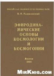 Книга Эфиродинамические основы космологии и космогонии