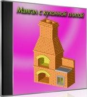 Книга Мангал с кухонной плитой (2013) DVDRip mр4 166Мб