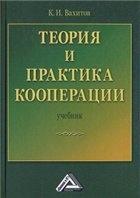 Книга Теория и практика кооперации