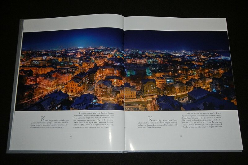Фотоальбом «Хлынов - Вятка - Киров»: страницы 10 и 11