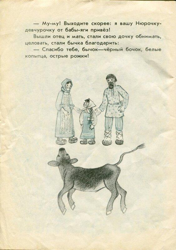 картинки к сказке бычок черный бочок белые копытца