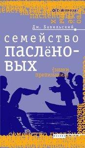 """Семейство паслёновых """"ОГИ"""" 2002"""