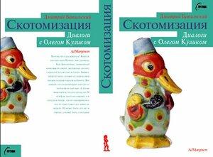 "Скотомизация. ""Ад маргенум"" 2004"