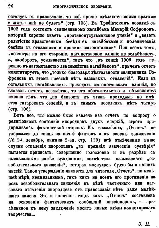 1908-78-inorod-4.jpg