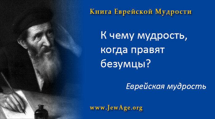 КНИГА ЕВРЕЙСКОЙ МУДРОСТИ