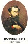 Василий Перов 1834 - 1882