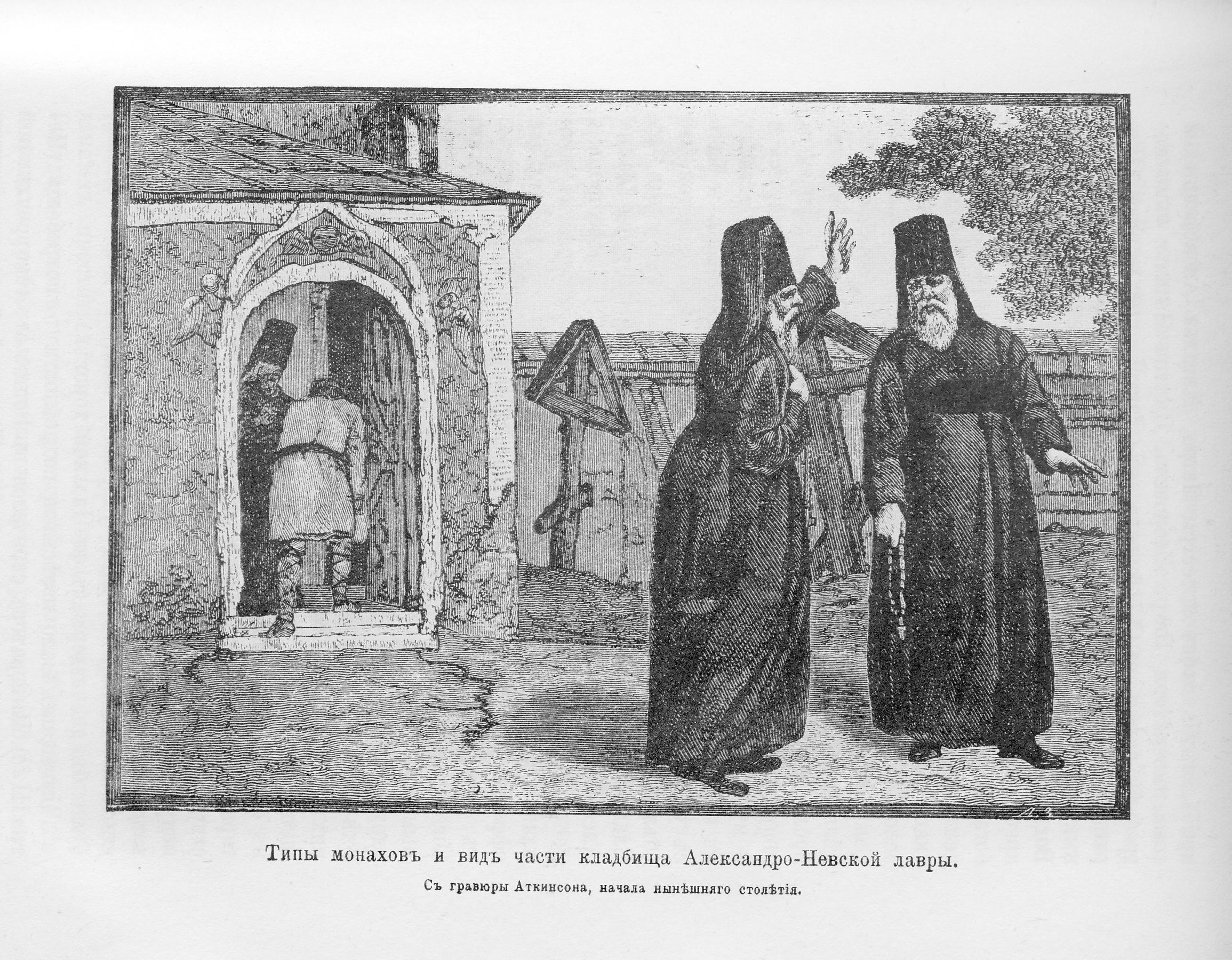 Типы монахов