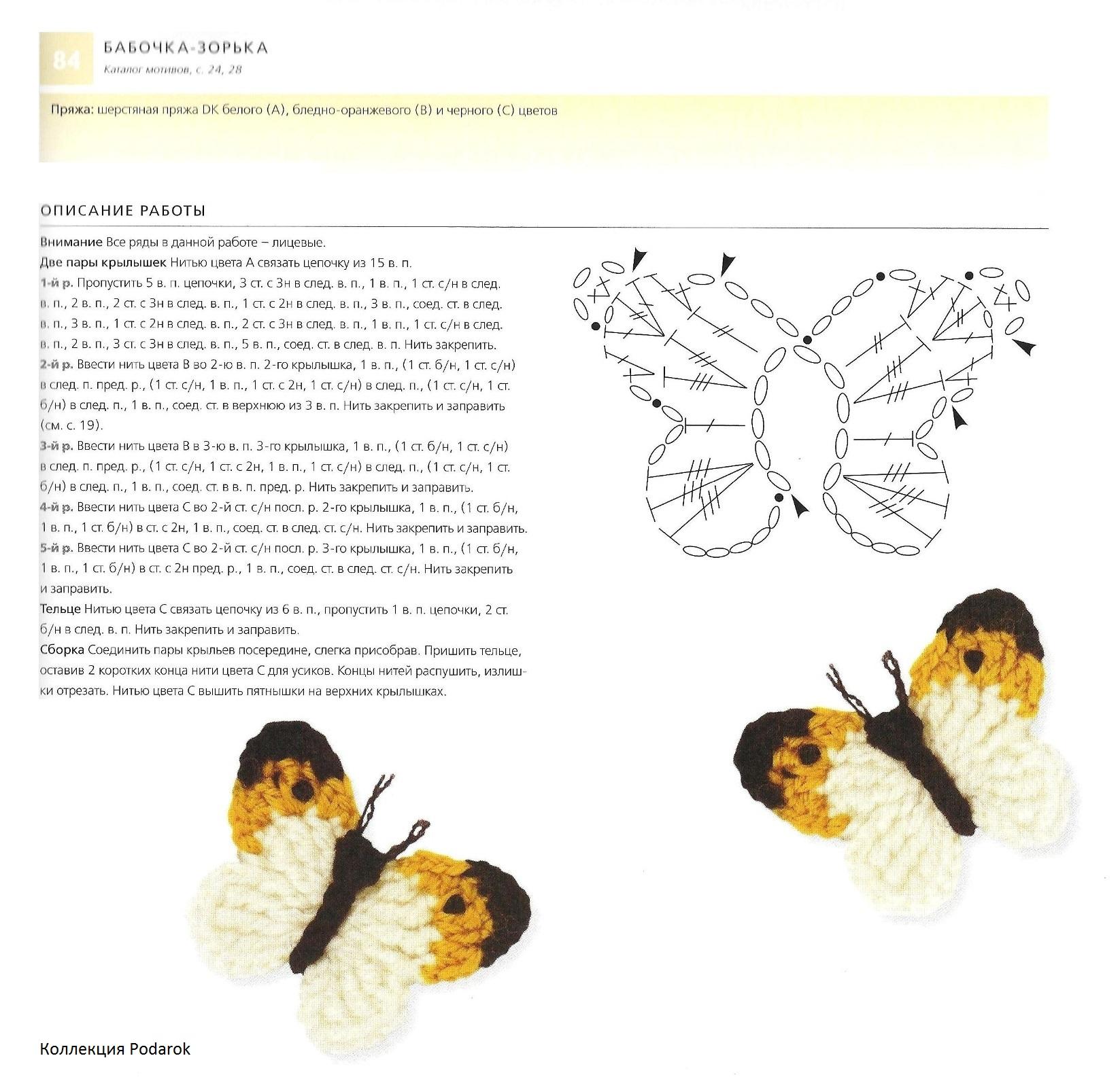 Цветы и бабочки вязанные крючком
