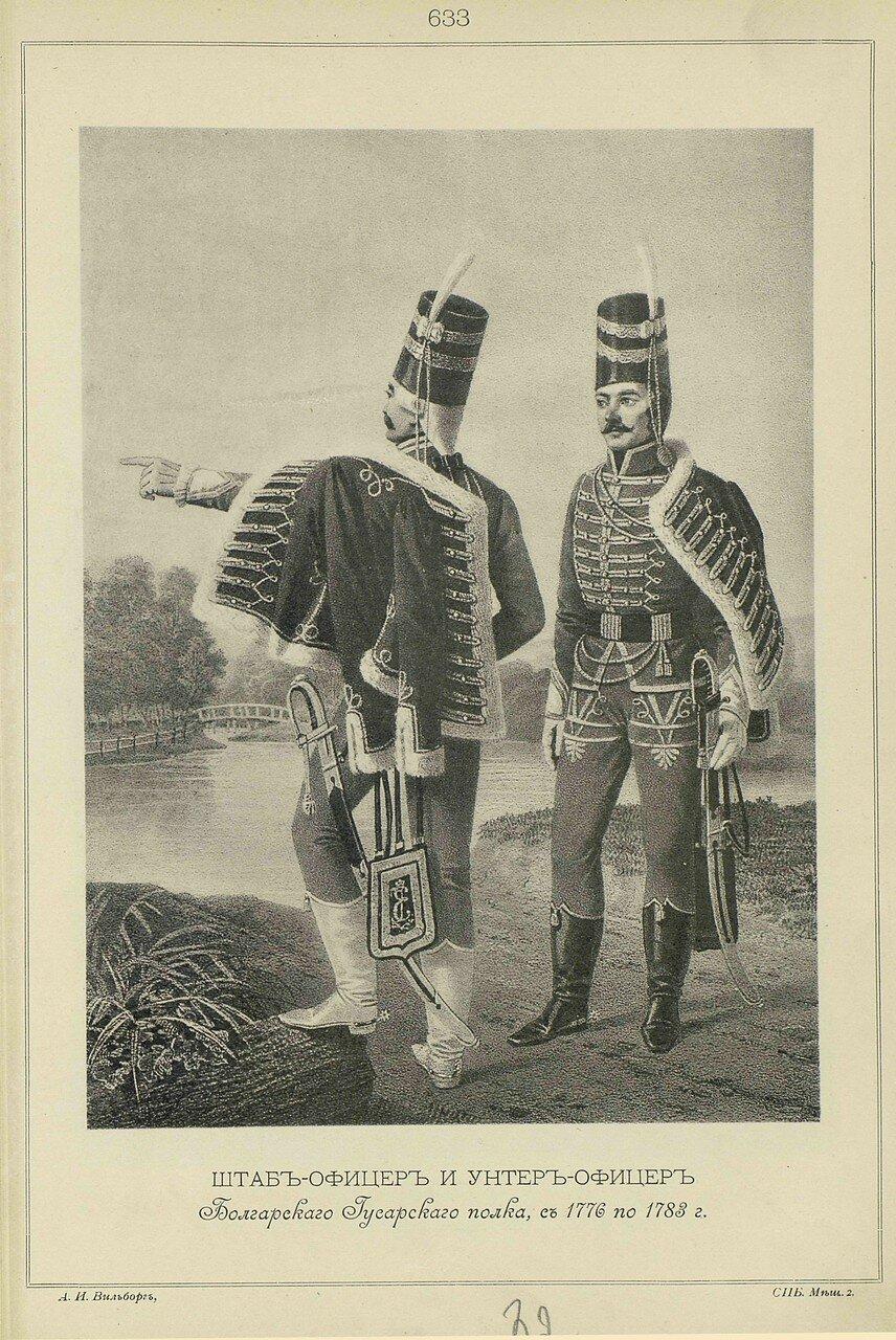 633. КАДЕТ Молдавского Гусарского полка, с 1776 по 1783 год.