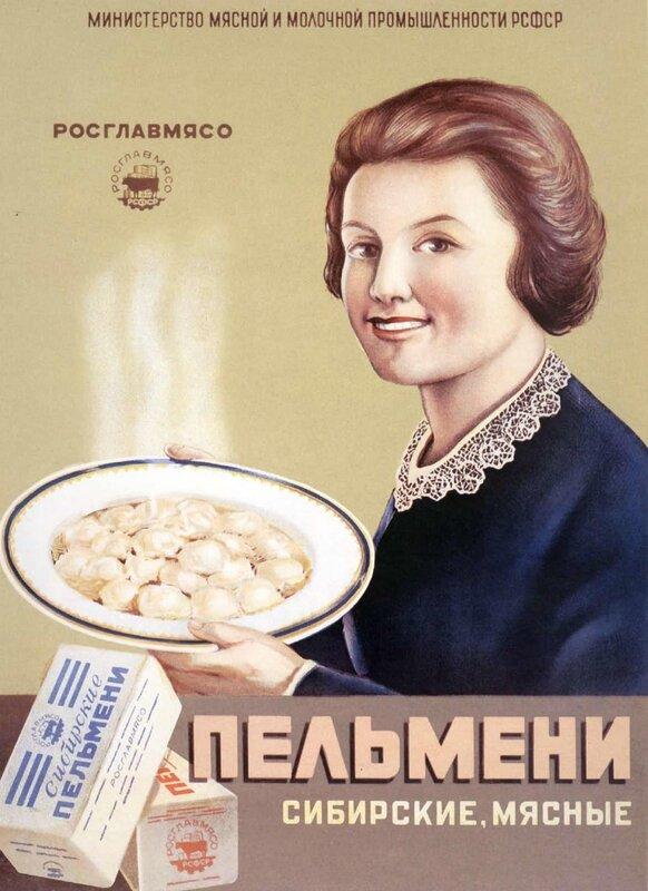 Publicidad de Productos de Consumo en la Union Sovietica 0_7e828_2763592a_XL