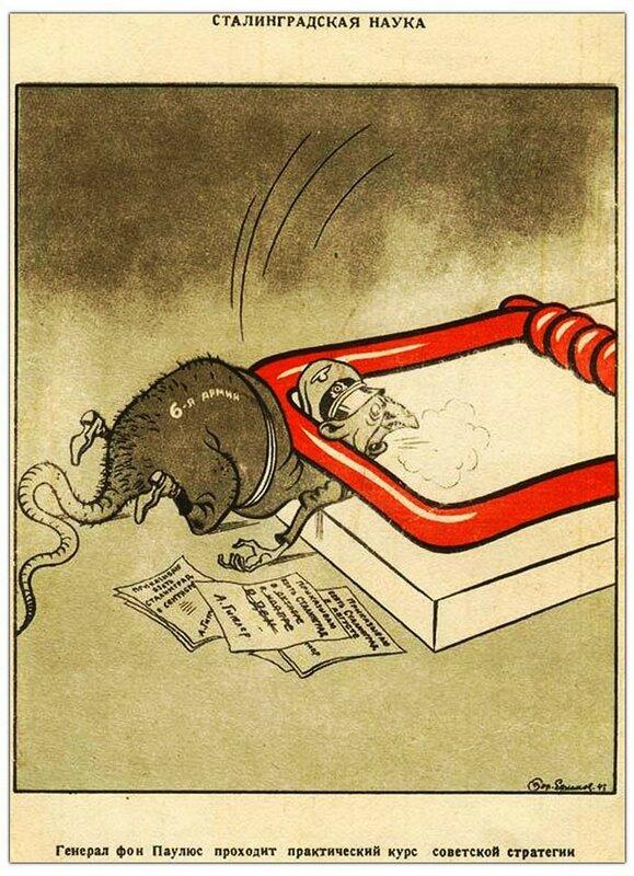 Сталинградская битва, сталинградская наука, битва за Сталинград, фельдмаршал Паулюс, Приказ 227