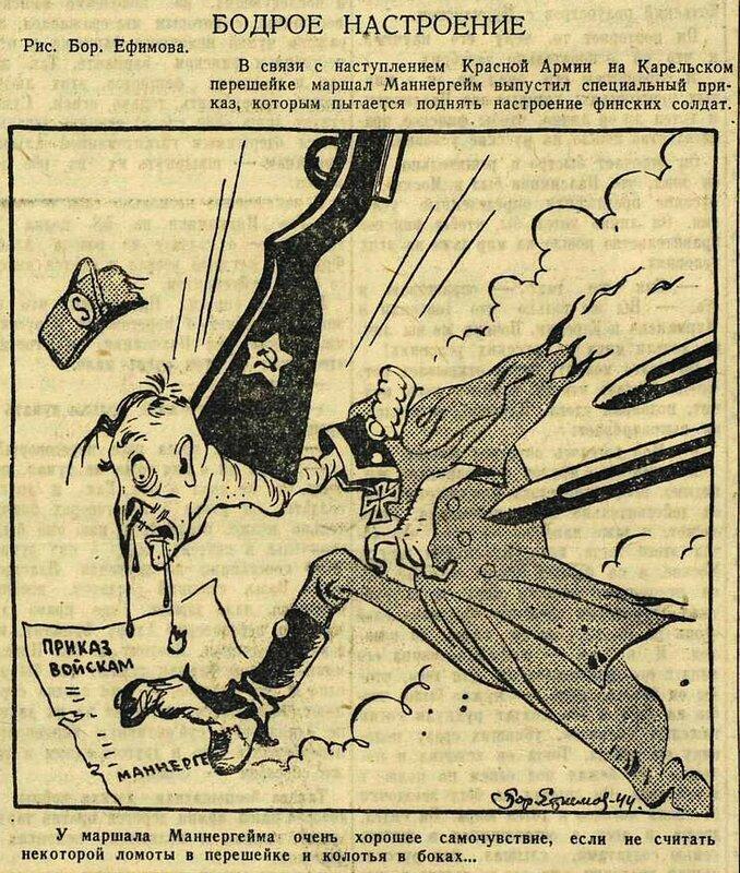 «Красная звезда», 18 июня 1944 года, линия Маннергейма, блокада Ленинграда, союзники Гитлера, вассалы Германии, Финляндия в ВОВ