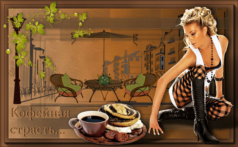 Кофейная_страсть.jpg