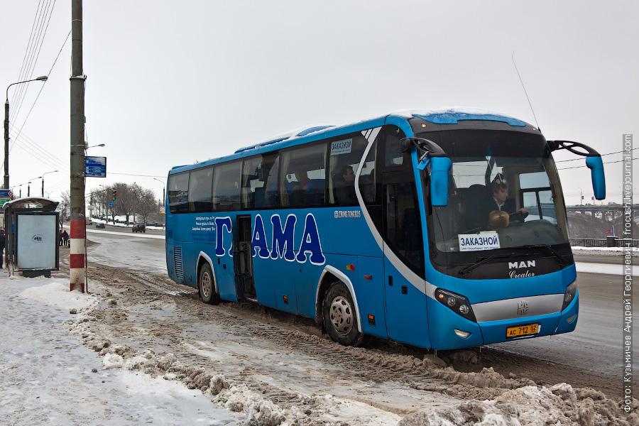 туристический автобус фирмы «Гама»
