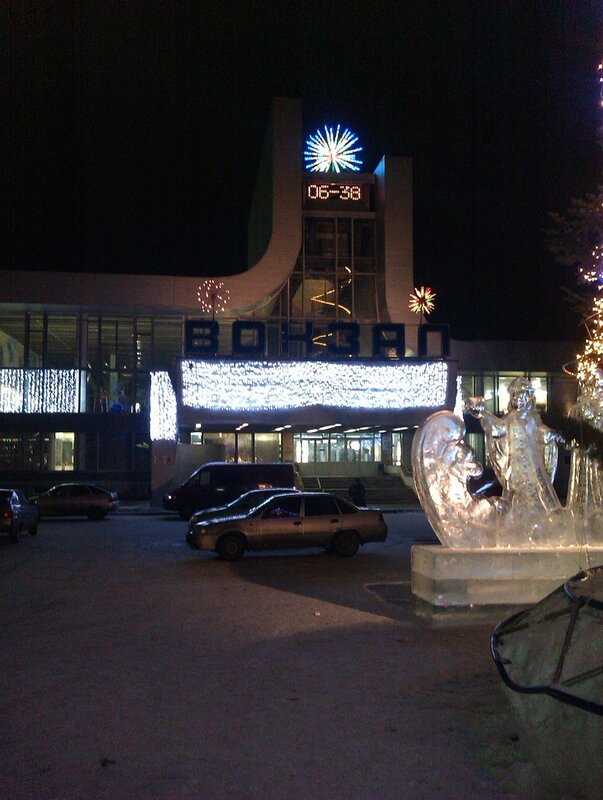 Вокзал Златоуста