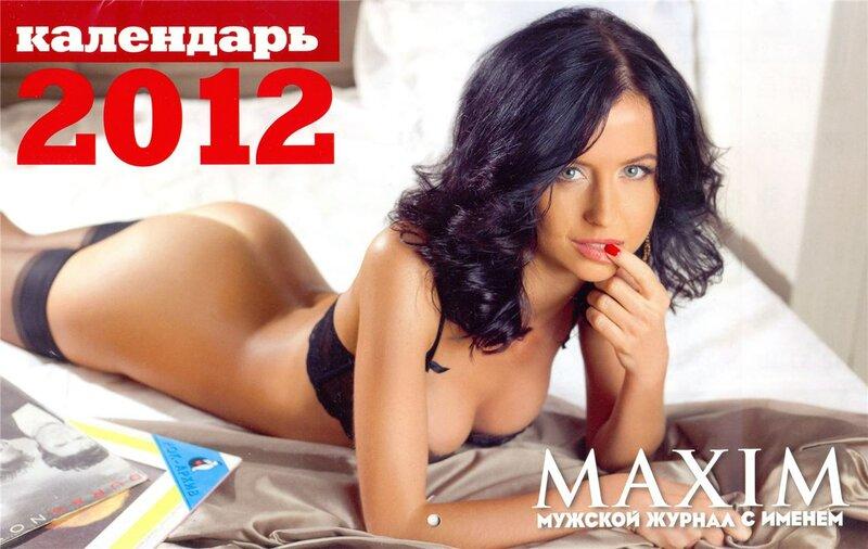 Maxim Россия, календарь на 2012 год - Мирослава Карпович