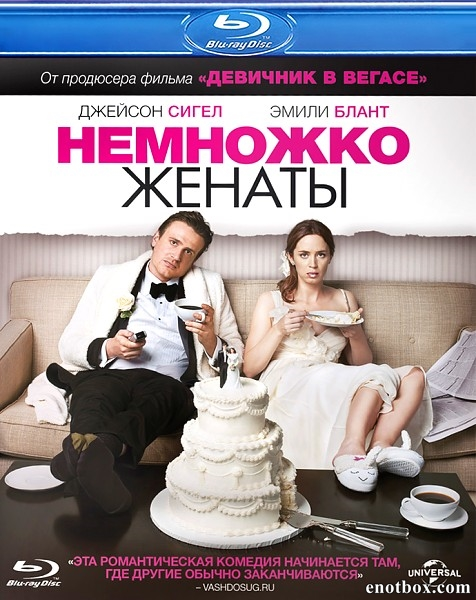 Немножко женаты / The Five-Year Engagement (2012/BDRip/HDRip)