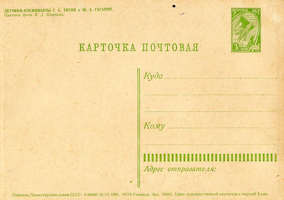 Титов и Гагарин