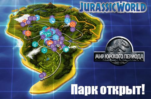 Мир Юрского периода - Виртуальный парк открыт!