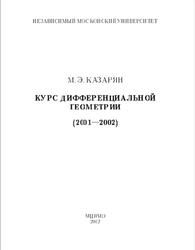 Курс дифференциальной геометрии, Казарян М.Э., 2002