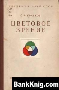 Книга Цветовое зрение