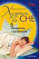 Книга Худеем во сне. Биоритмы стройности