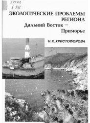 Книга Экологические проблемы региона: Дальний Восток - Приморье