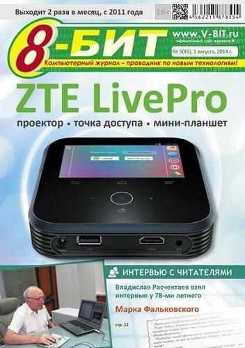 Журнал: 8-БИТ №5 (45) (август 2014)