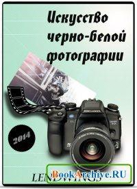 Книга Искусство черно-белой фотографии