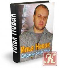 Книга Книга Новак Илья (Левицкий Андрей) - Собрание сочинений (2001-2014)