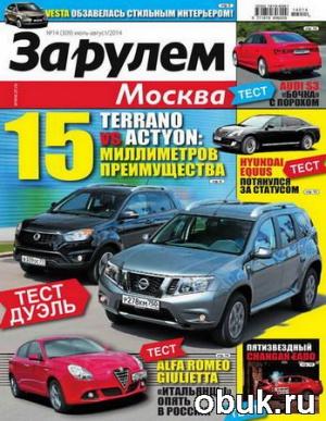 Журнал За рулем - Регион №14 (июль-август 2014)