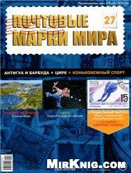 Журнал Почтовые марки мира №-27