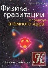 Книга Книга Физика гравитации и структура атомного ядра. Просто о сложном