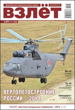 Журнал Журнал Взлёт №5, 2014