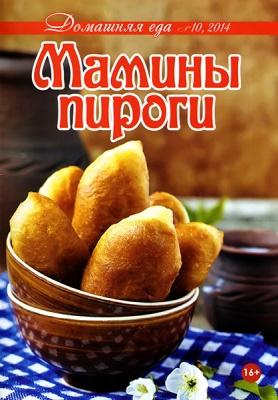 Журнал Журнал Домашняя еда № 10 2014. Мамины пироги