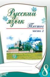 Книга Русский язык, 7 класс, Тесты, Часть 2, Книгина М.П., 2011