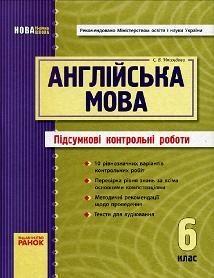 Книга Англійська мова. 6 клас. Підсумкові контрольні роботи. Мясоедова С.В.