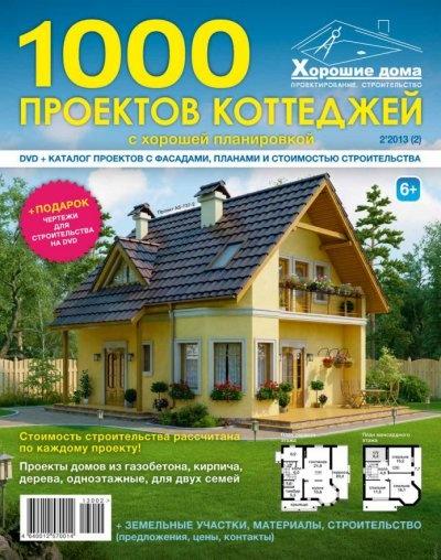 Журнал: 1000 проектов коттеджей №2 (2) (2013)