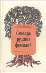 Книга Словарь русских фамилий, Никонов В.А., 1993