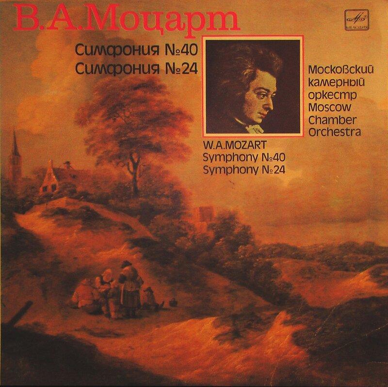 Скачать моцарт песни