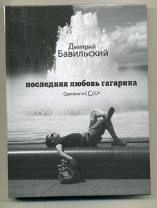 "Последняя любовь Гагарина ""Arsis books"" 2011"