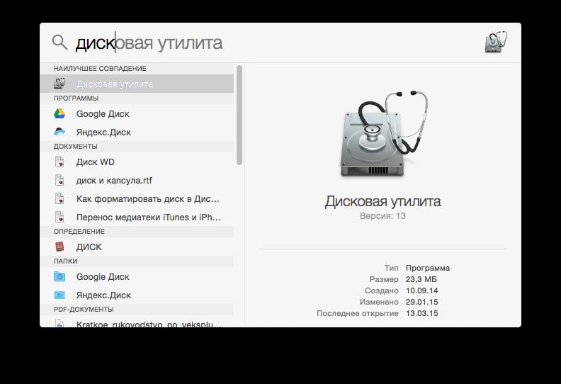 запуск программ mac