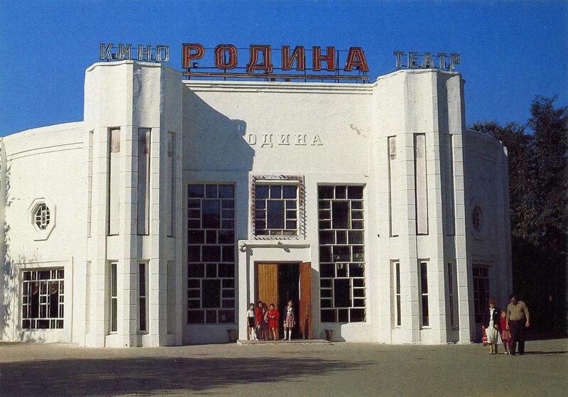 Кинотеатр «Родина». . Фото Н.Бошева  Издательство «Советская Россия». 1990 год