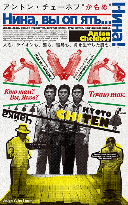 спектакли по Чехову в Японии