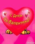 Den' Svyatogo Valentina