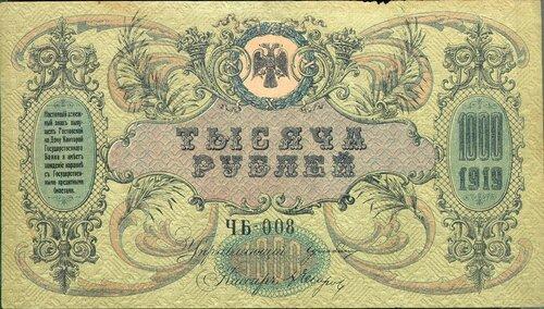 1000 рублей. 1919 год