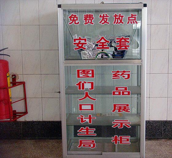 Автомат для раздачи бесплатных презервативов (Китай)