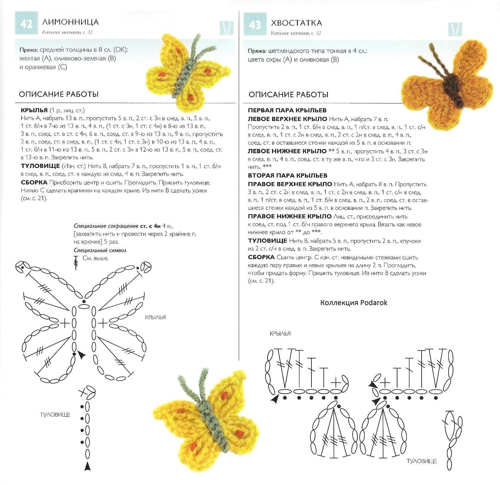 Бабочка крючком схемы и описание фото